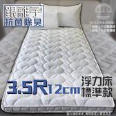 【嘉新名床】銀離子 ◆ 浮力床《標準款 / 12公分 / 單人加大3.5尺》