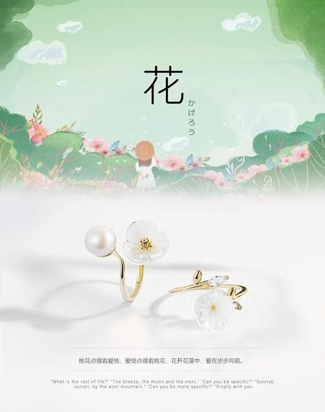 日韓版開口花朵戒指女飾品簡約氣質學生食指關節尾戒潮人個性指環 淇朵市集