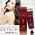 韓國 Coreana高麗雅娜 精華安瓶護手霜 50ml