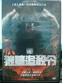 挖寶二手片-M12-023-正版DVD*電影【狼嚎追殺令】-卡洛琳蒙洛*喬伊根*克里斯托夫戴恩