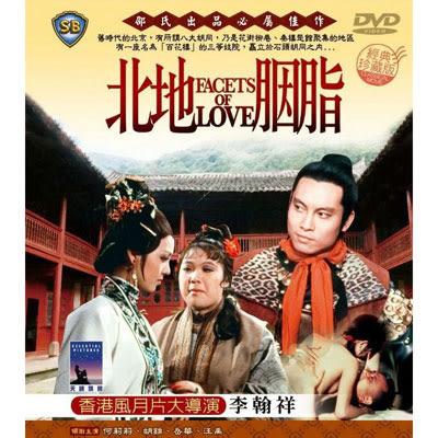 邵氏經典-北地胭脂DVD