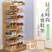 【團購world】 多件優惠 日式時尚七層木質鞋架鞋櫃 鞋類收納 收納鞋架 鞋櫃