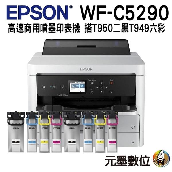 【搭原廠T950+T949四色2組 登入送1200元禮卷】EPSON WorkForce WF-C5290高速商用噴墨印表機
