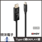 LINDY 主動式USB3.1 Type-C to DisplayPort HDR轉接線 (43302) 2M/2米/IPHONE/HTC/三星/小米/OPPO/電腦/螢幕