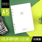 珠友 BC-50502 2021年A5/25K 6孔萬用手冊內頁/1日1頁/活頁日誌手帳/補充內頁