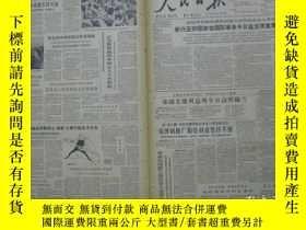 二手書博民逛書店人民日報罕見1964年2月26日 第一~六版(周總理在西巴基斯坦