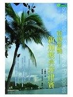 二手書博民逛書店《南國驚艷:新��坡與菲律賓-縱觀天下》 R2Y ISBN:9570520973