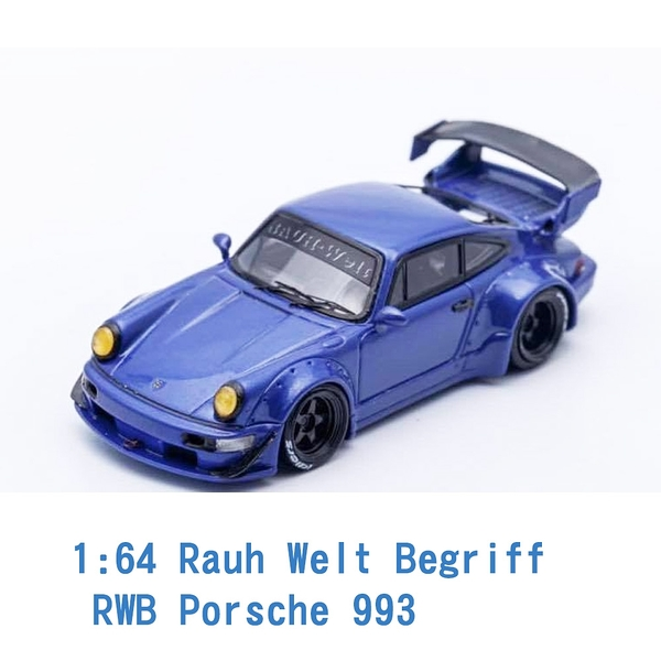 Liberty Walk 1/64 模型車 RWB Porsche 保時捷 993 IP640011A 閃耀藍