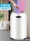 歐本感應智慧垃圾分類垃圾桶家用帶蓋客廳創意廁所衛生間大號廚房HM 范思蓮恩