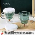 聖誕樹雙層耐熱玻璃杯 台灣出貨 聖誕禮物 交換禮物 雙層玻璃杯 馬克杯 星願杯-時光寶盒8482