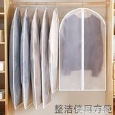 衣服防塵罩掛式衣物家用防塵袋衣罩羽絨服收納袋大衣套掛衣袋套子 名購居家