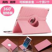 蘋果ipad air1/air2平板通用皮套保護外殼a1474男apd1566