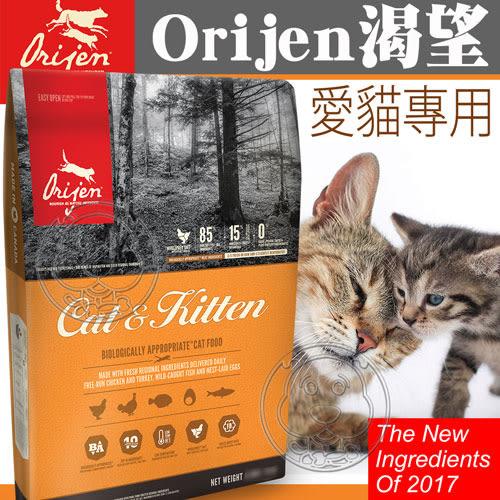 【培菓平價寵物網】 (送台彩刮刮卡2張)Orijen 渴望》鮮雞愛貓飼料-5.45kg