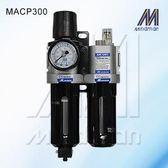 *雲端五金便利店* 三點組合 MACP 300 8A 10A 調壓閥 濾水器 潤滑器 給油器 Mindman 金器