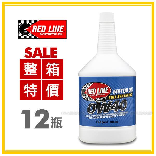 【愛車族購物網】美國RED LINE紅線 0W40 全合成機油 1L / 整箱12瓶