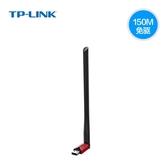 TP-LINKusb無線網卡免驅台式機筆記本wifi發射接收器TL-WN726N 易家樂