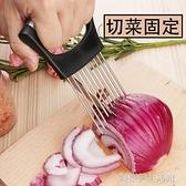 不銹鋼插肉針器牛排鬆肉器嫩肉針斷筋刀切菜保護固定器 優樂美