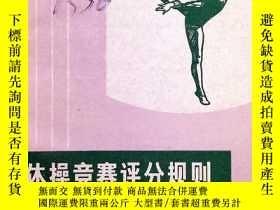 二手書博民逛書店體操競賽評分規則罕見女子部分Y23435 中華人民共和國體育運動
