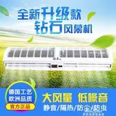 電暖器220V風幕機0.6米門口空氣幕商用風簾機風閘機 艾莎嚴選YYJ