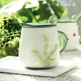 咖啡杯 北歐ins仙人掌創意陶瓷馬克杯帶蓋勺咖啡杯可愛水杯牛奶早餐杯子 麥琪精品屋
