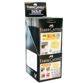 [奇奇文具]【輝柏 Faber-Castell 萬用粘土】187065 萬用環保貼土/隨意貼黏土/免釘粘土 (25入)