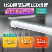 線控USB超薄磁吸LED燈管(42cm)42cm