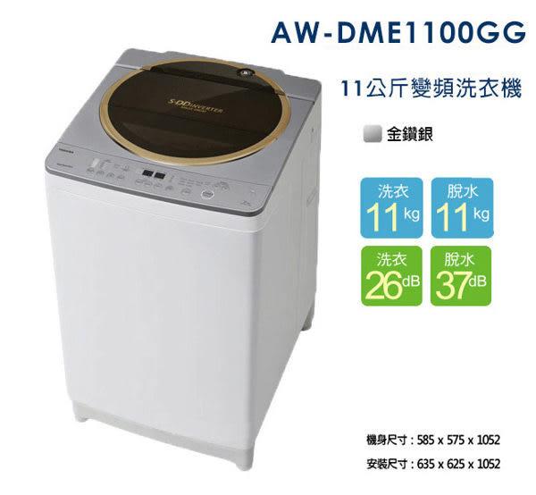 «0利率/免運費» TOSHIBA 東芝 11 公斤 SDD 神奇鍍膜 靜音變頻 洗衣機 AW-DME1100GG【南霸天電器百貨】