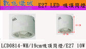 數位燈城 LED-Light-Link【 LCD0814-WH /  LED 19CM 吸頂筒燈 - 白色 】E27