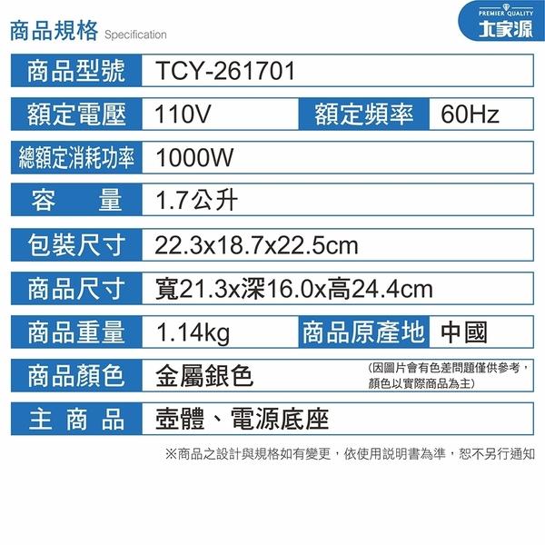 大家源 燦藍玻璃快煮壺1.7公升TCY-261701