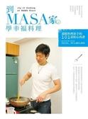 (二手書)到MASA家學幸福料理 ─ 溫暖料理新手的101道貼心食譜