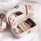 便攜小首飾盒韓國公主旅行耳釘耳環收納盒簡約帶鎖手飾品收納盒子-大小姐韓風館