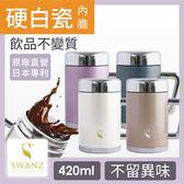 SWANZ|陶瓷保溫馬克杯(4色)- 420ml (國際品牌/品質保證)