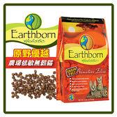 【力奇】原野優越 無穀貓糧-農場低敏配方2.27kg(5LB) -1280元 可超取 (A182B02-05)