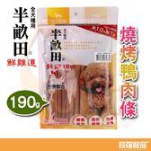 半畝田 燒烤鴨肉條-190g【寶羅寵品】