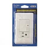 雙USB充電器附單插座組