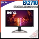 [ PC PARTY ] BENQ MOBIUZ 類瞳孔遊戲護眼螢幕 27 吋 EX2710