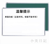 黑板益智大號會議室白板磁性掛式小黑板墻上辦公用支架式學生飯店 aj9882『小美日記』