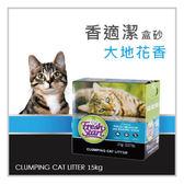 【力奇】香適潔 低粉塵盒裝貓砂-大地花香配方15kg-(藍色)-580元 (G002F11)