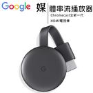 Google Chromecast第三代HDMI媒體串流播放器/電視棒(台灣公司貨)