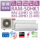 HITACHI日立旗艦系列變頻冷暖一對二分離式冷氣 RAM-50HK1/RAS-22HK1+RAS-28HK1(含基本安裝+舊機處理)