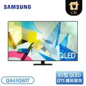 [SAMSUNG 三星]65型 4K QLED 量子液晶電視 QA65Q80TAWXZW / QA65Q80TA【登錄贈 UA32N4000】