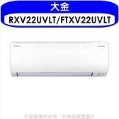 《結帳打9折》【RXV22UVLT/FTXV22UVLT】大金變頻冷暖大關分離式冷氣3坪(含標準安裝)