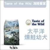 雙十一限定優惠★Taste of the Wild海陸饗宴〔太平洋燻鮭幼犬糧,13kg〕