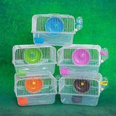 迷你手提籠 倉鼠籠子 窩 外出旅行便攜式 倉鼠用品寵外帶籠 LL280『寶貝兒童裝』