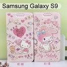 三麗鷗彩繪皮套 Samsung Galaxy S9 (5.8吋) Hello Kitty 美樂蒂【正版】
