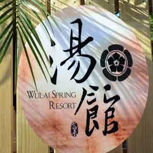 【多張好康 - 2張組】烏來 - 湯館溫泉 - 雙人櫻之湯 (湯屋+休憩區+貴妃躺椅) 90分鐘 + 飲料2杯