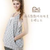 臺灣品牌【BA0029】 玉美人 麻花點點時尚唯美孕婦上衣 孕婦裝