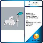 HCG 和成生物光能沐浴無鉛龍頭 BF3723TR(AW)-實體店面經銷商最安心-全省免運費