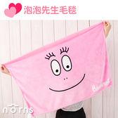 Norns【泡泡先生毛毯】正版Barbapapa 粉色笑臉 法蘭絨披肩冷氣毯 棉被 懶人毯 刷毛毯子 被子