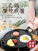 鑄鐵煎蛋鍋雞蛋漢堡機蛋餃鍋煎蛋器模具不黏平底鍋 YXS 【快速出貨】
